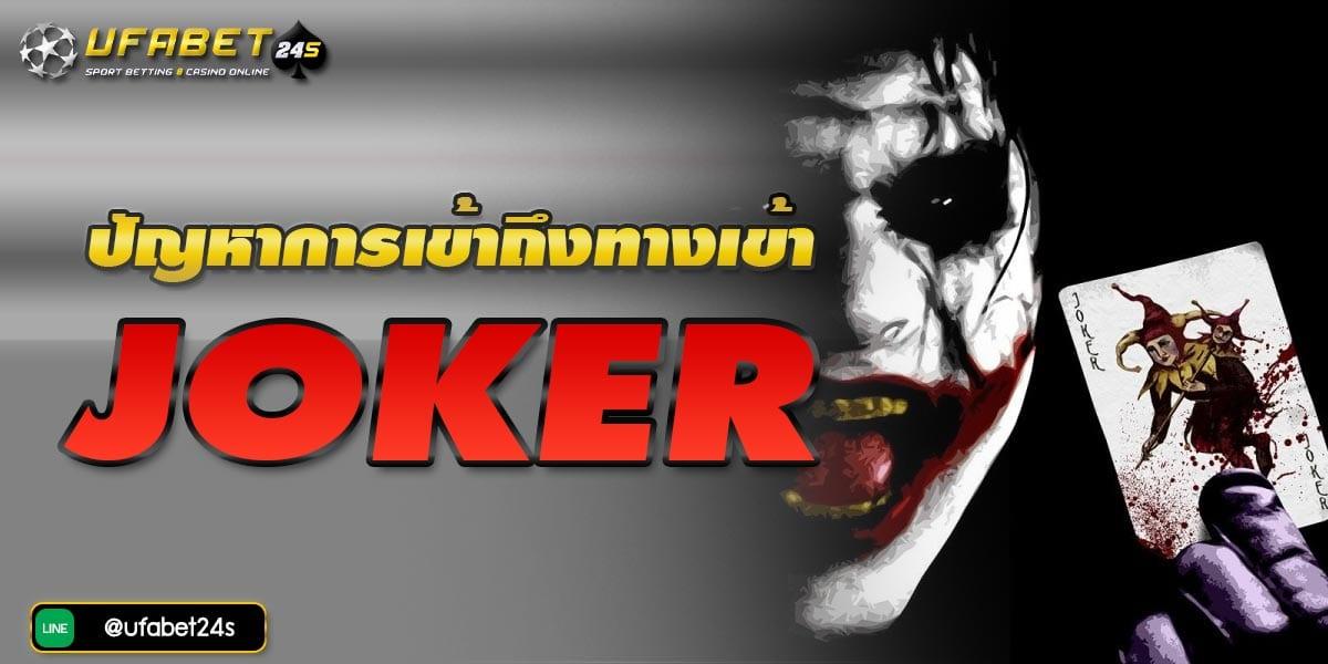 ทางเข้า joker