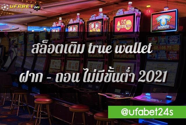 สล็อตเติม true wallet ฝากถอนไม่มีขั้นต่ำ 2021