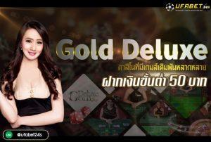 Gold Deluxe ฝากเงินขั้นต่ำ 50 บาท