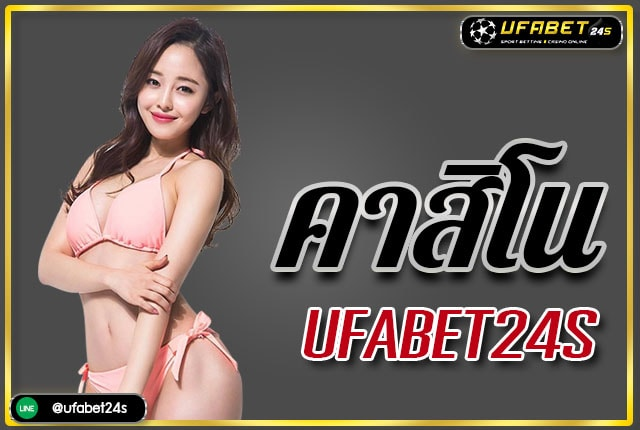 คาสิโน ufabet24s