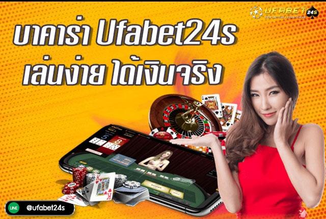 บา คา ร่า ในเว็บ ufabet24s เล่นง่าย ได้เงินจริง